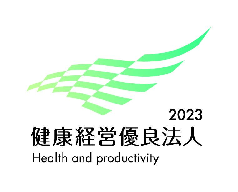 健康優良経営法人2021